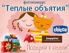 Фотоконкурс в ВКонтакте! C 1 по 31 октября