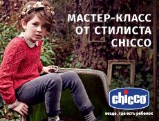 Встречи со стилистом Chicco!