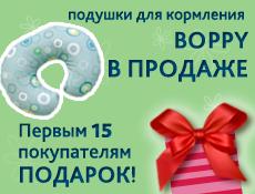 Подарки при покупке подушки для кормления Boppy