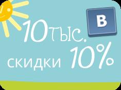 Нас 10000 в ВКонтакте! Скидки участникам!