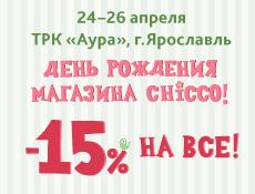 День рождения магазина Chicco в г. Ярославль!