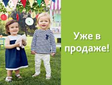 Новая коллекция одежды и обуви весна-лето 2015!
