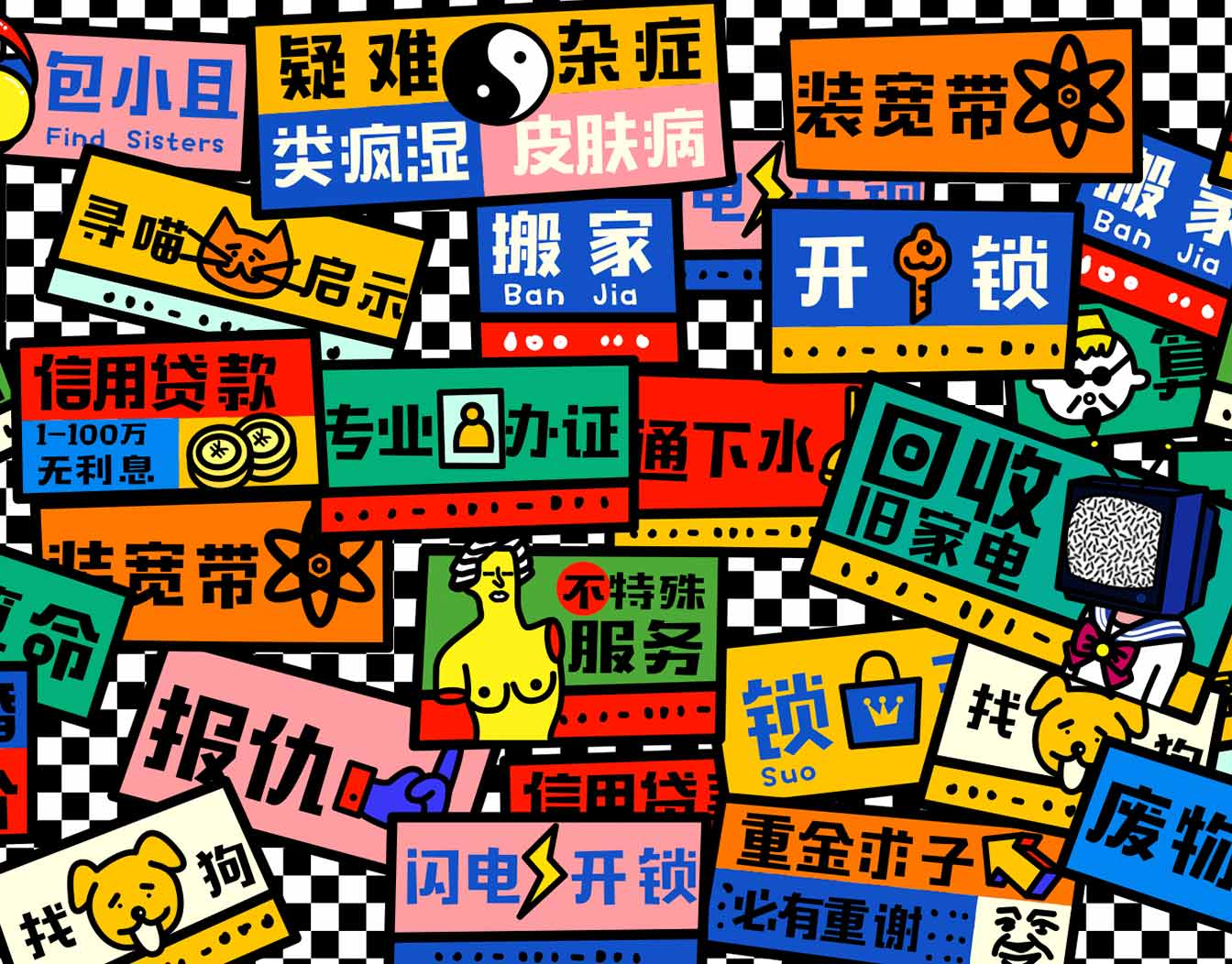 Stickers with Chinese text