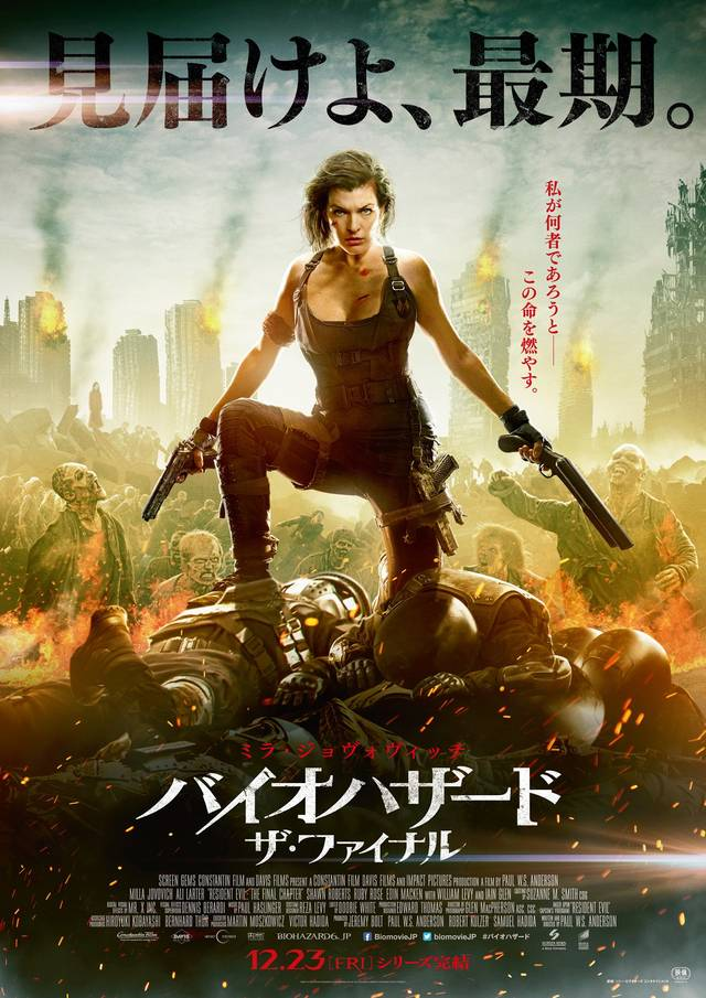 Il poster giapponese di Resident Evil: The Final Chapter