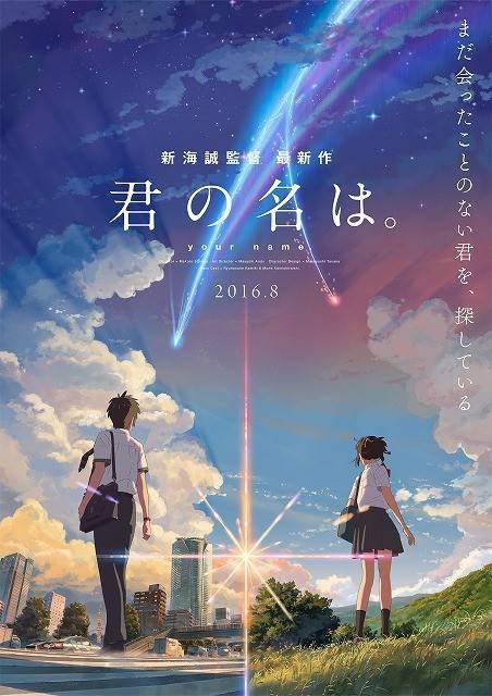 Your Name Poster Giappone