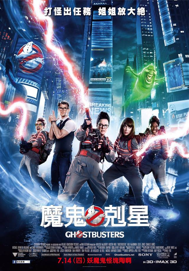 Il poster taiwanese di Ghostbusters