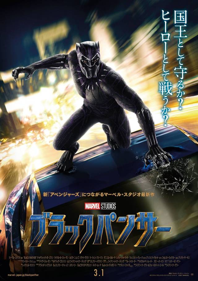 Black Panther Poster Giappone