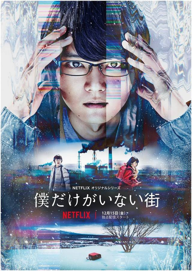 Erased poster mid