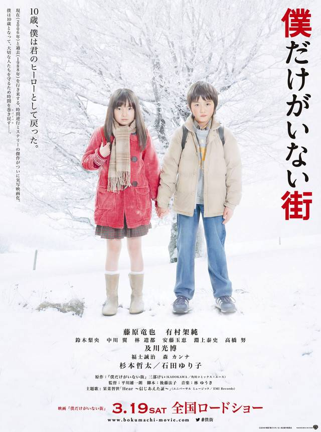 Erased Poster Giappone 1