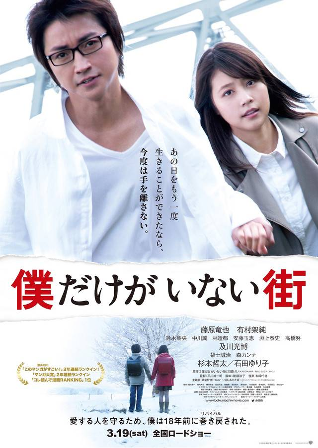 Erased Poster Giappone 2