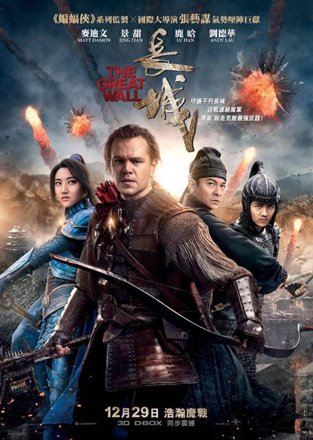 The Great Wall Poster Cina