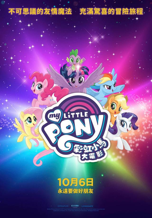 My Little Pony - The Movie Teaser Poster Cina