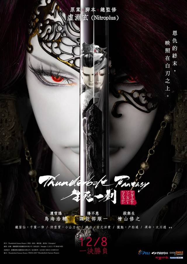 Thunderbolt Fantasy - The Sword of Life and Death Poster Giappone