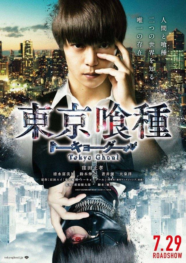 Tokyo Ghoul Teaser Poster Giappone