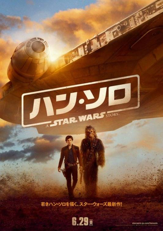 Solo A Star Wars Story Teaser Poster Giappone