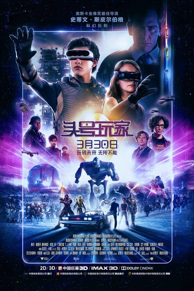 Ready Player One Artwork Poster Cina
