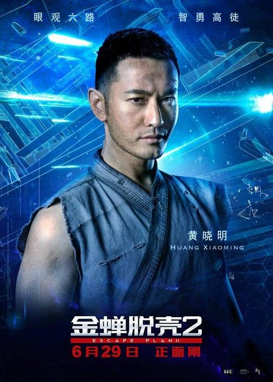 Escape Plan 2 - Inferno Teaser Character Poster Cina 2