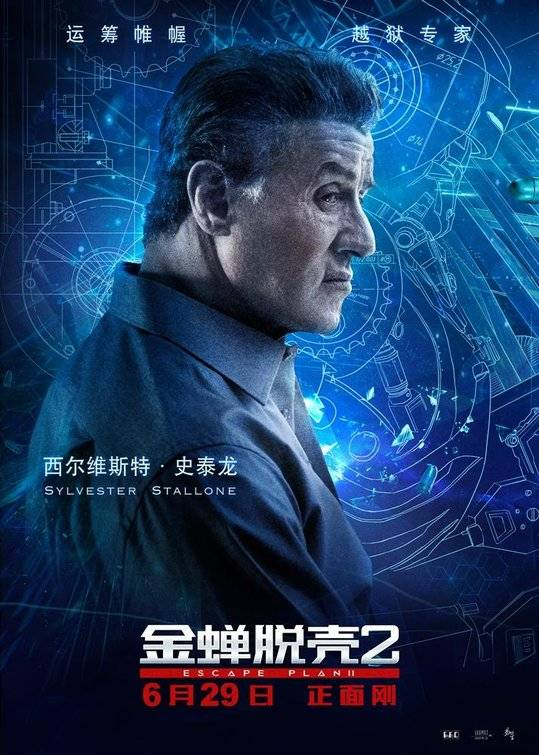 Escape Plan 2 - Inferno Teaser Character Poster Cina 3
