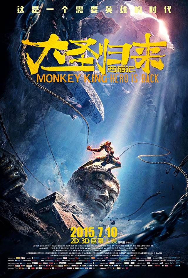 Monkey King – The Hero is Back Poster Cina 1