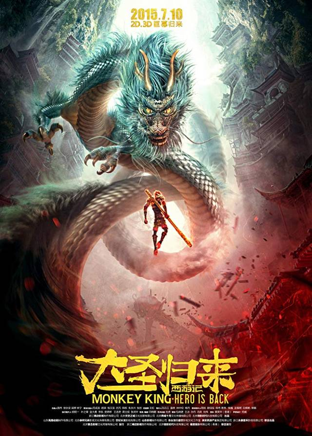 Monkey King – The Hero is Back Poster Cina 2