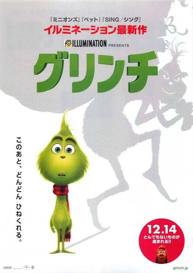 Il Grinch Teaser Poster Giappone