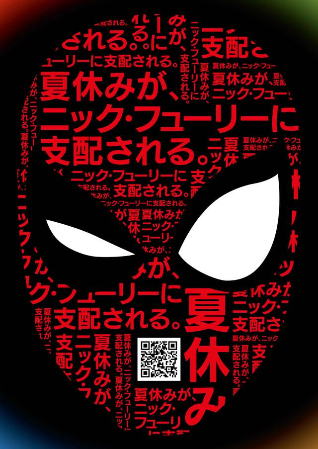Spider-Man - Far From Home Teaser Poster Cina