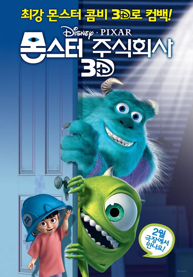 Monsters & Co Poster Corea del Sud