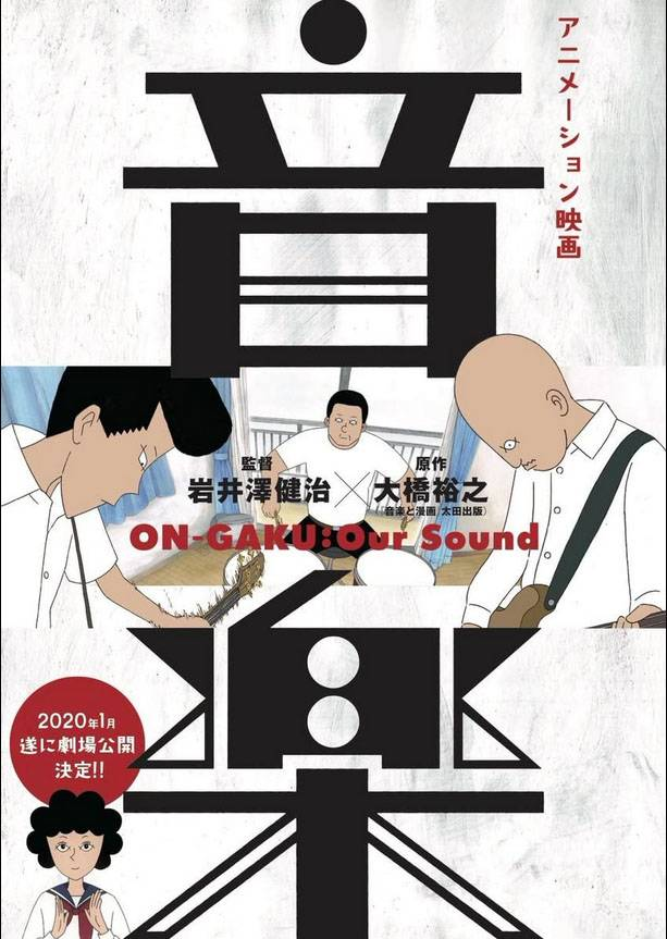 On-Gaku - Our Sound Poster Cina