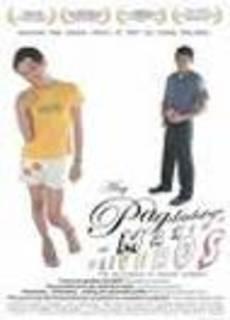 Ang Pagdadalaga ni Maximo Oliveros