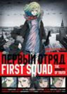 First Squad - The Moment of Truth