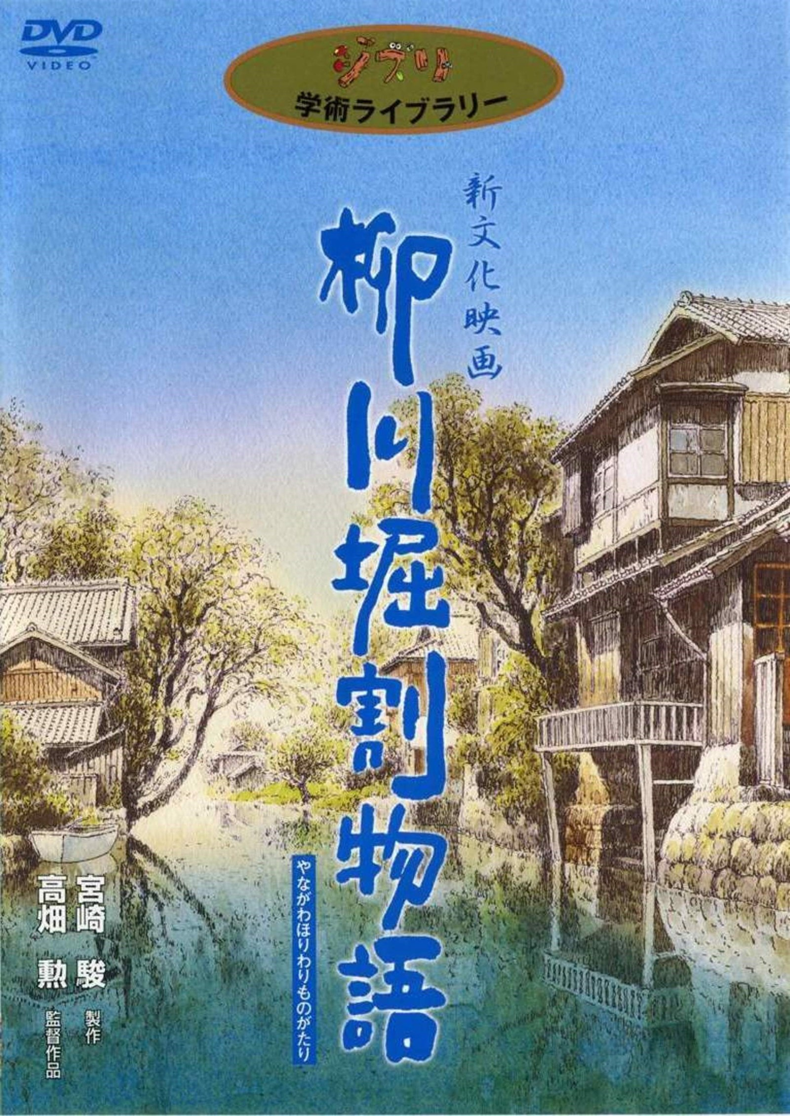 The story of Yanagawa canals