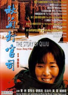 La storia di Qiu Ju