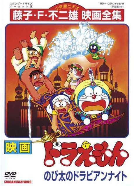 Doraemon: Le mille e una notte