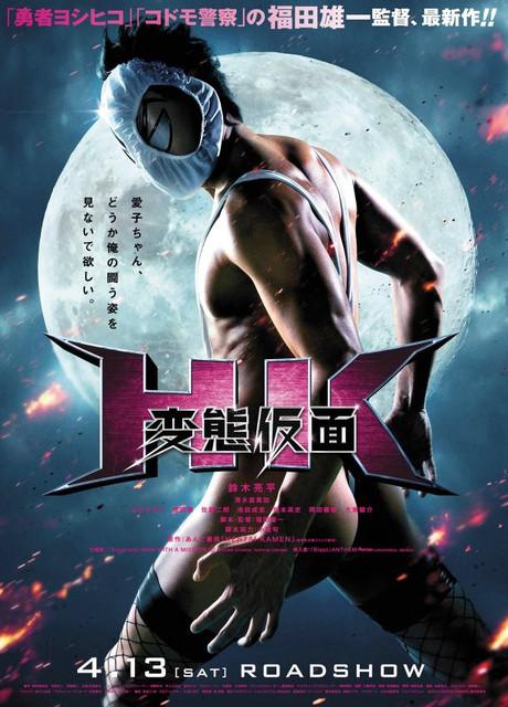 HK: Hentai Kamen