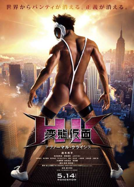 HK: Forbidden Super Hero The Abnormal Crisis