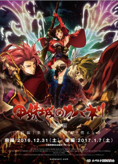 Kabaneri of the Iron Fortress: Light That Gathers