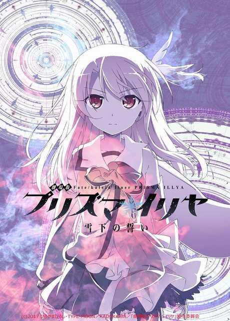 Gekijōban Fate/kaleid liner Prisma Illya: Sekka no Chikai