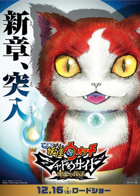 Yōkai Watch Shadowside: Oni-ō no Fukkatsu