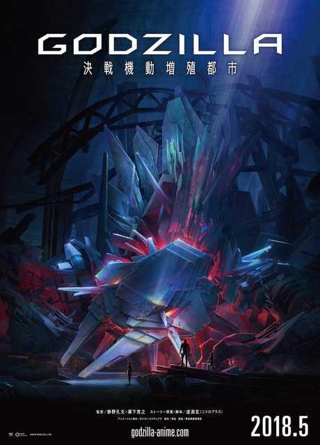 Godzilla - Minaccia sulla città