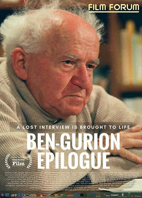 Ben-Gurion, Epilogue