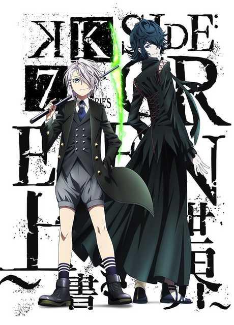 K: Seven Stories Movie 3 - SIDE:GREEN ~Uwagaki Sekai~