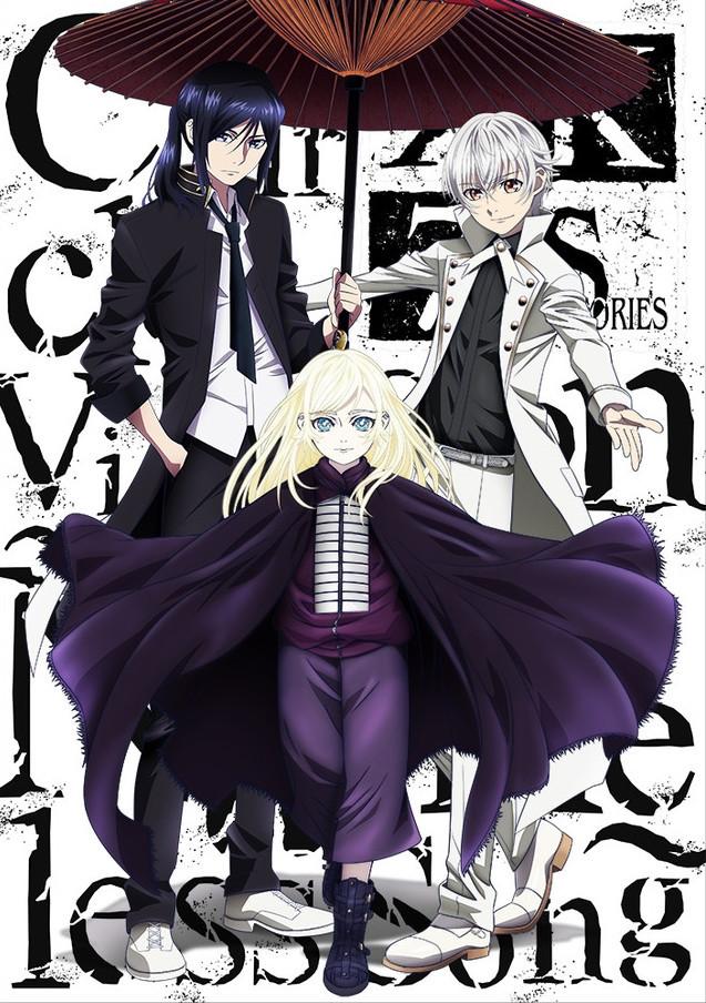 K: Seven Stories Movie 6 - Circle Vision ~Nameless Song~