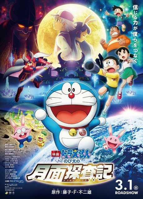 Doraemon the Movie: Chronicle of the Moon Exploration