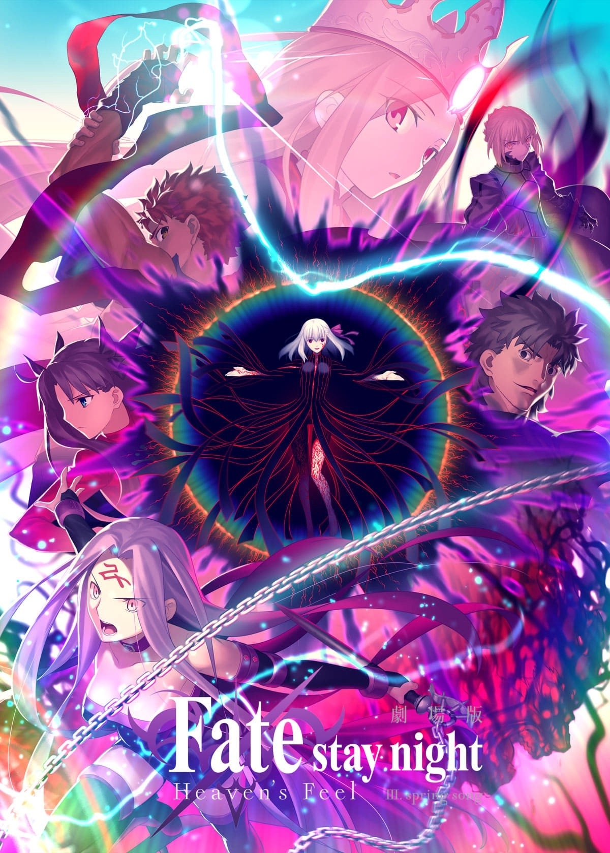 FATE/STAY NIGHT Heaven's Feel III. Spring Song
