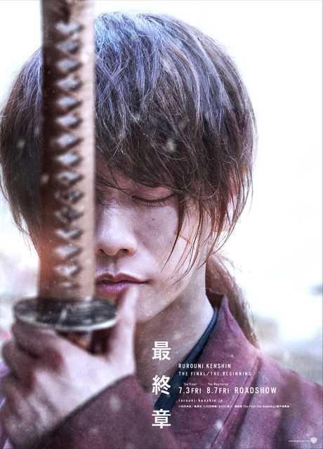 Rurouni Kenshin: Final Chapter [The Final]