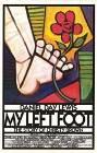 Il mio piede sinistro