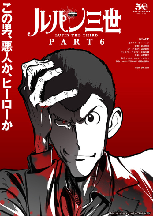 Lupin the Third: Part VI