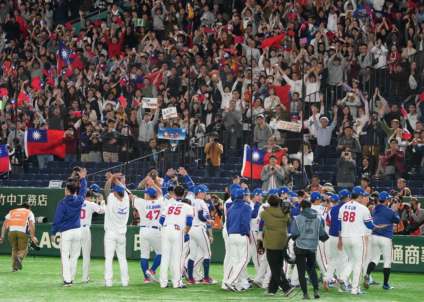 Chinese Taipei players celebrate the win with their raucous fans