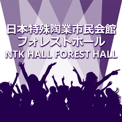 NTK Hall Forest Hall