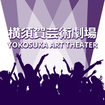 Yokosuka Art Theater